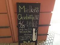 Mie_ikeno